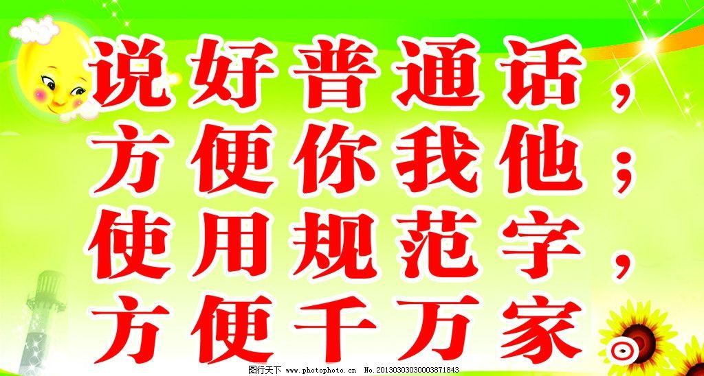 说好普通话