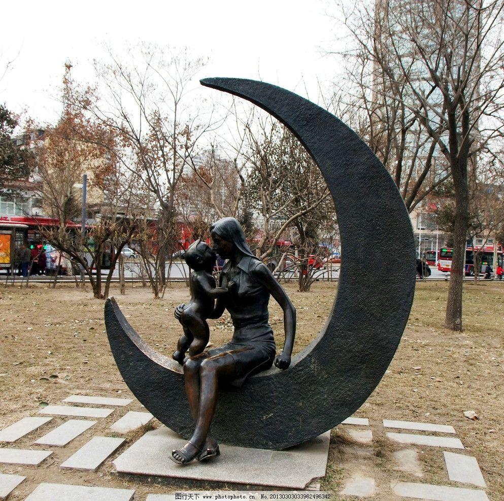 城市雕塑 母子雕塑 月亮雕塑 公园雕塑 广场雕塑 城市景观 国内旅游