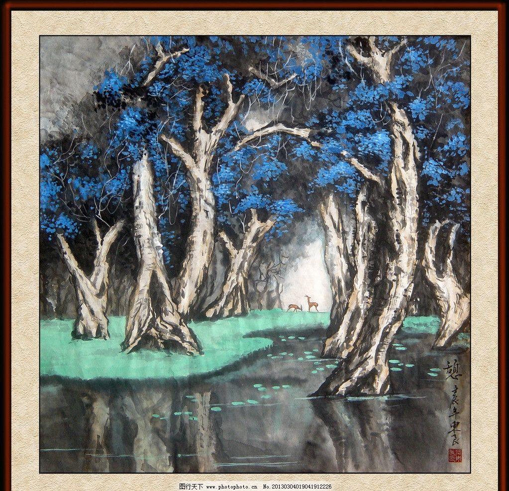 憩地 树林 湖水 小鹿 写意山水画 百忍写意山水画 绘画书法 文化艺术