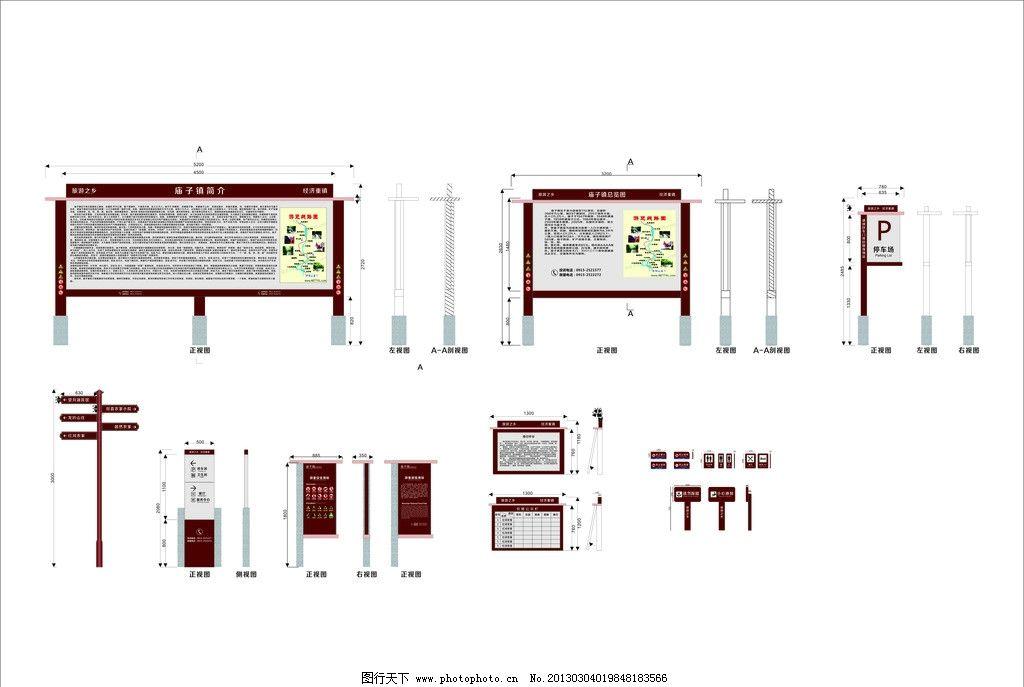 旅游景区标识系统图片
