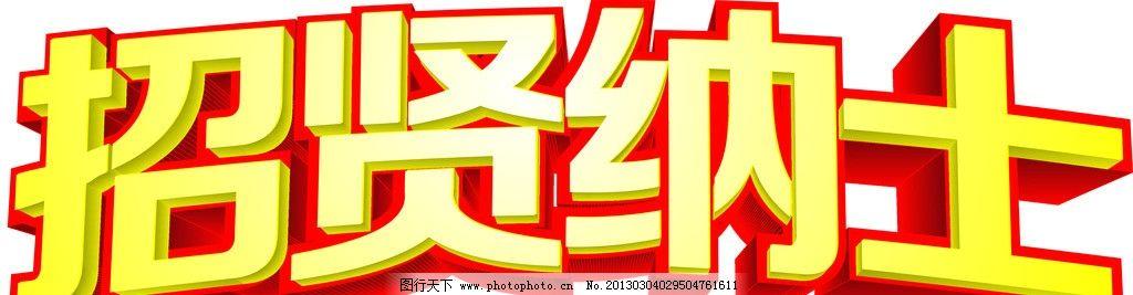 招贤纳士字体 招贤纳士 招聘 广告设计 矢量 cdr