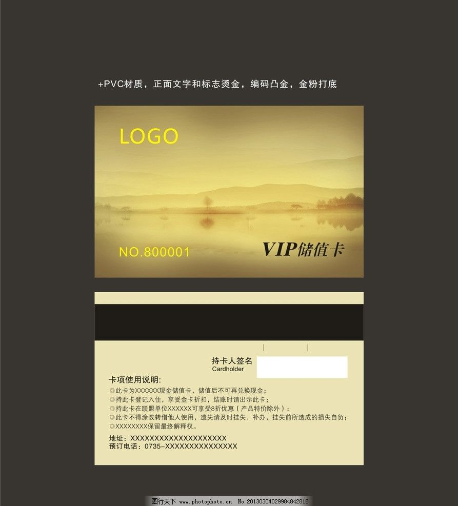 宾馆储值卡 会员卡 广告设计 名片卡片 矢量