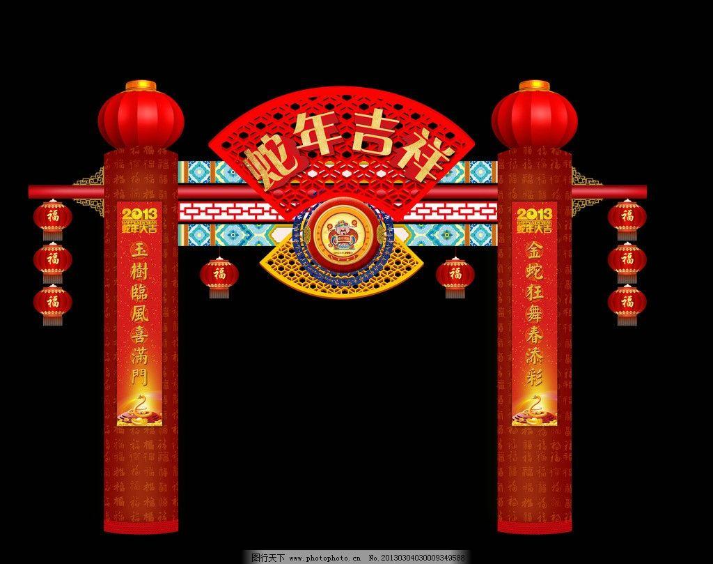 新年门头 酒吧海报 嘉宾驻场 新年快乐 灯笼 楼门 花纹 财神