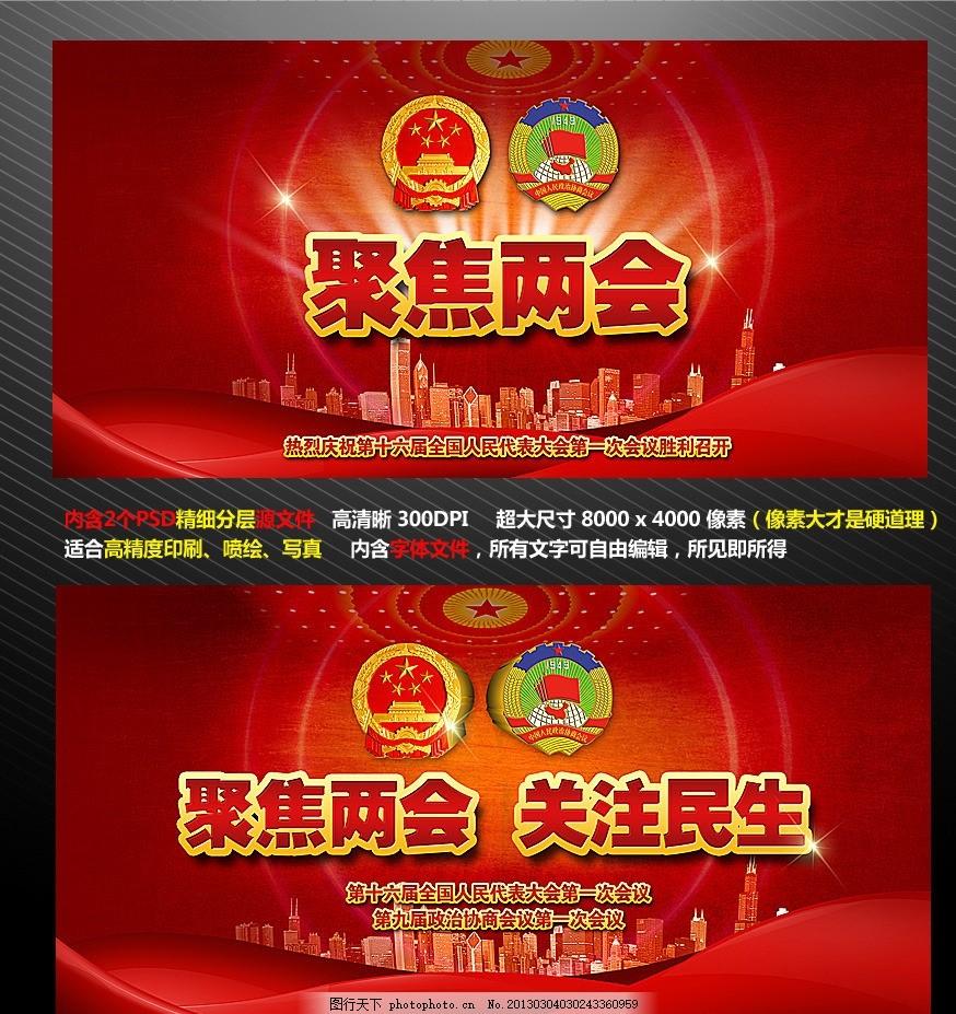 背景 大气 会议精神 公安 国税 政治 党建 海报 宣传 海报展板 展板