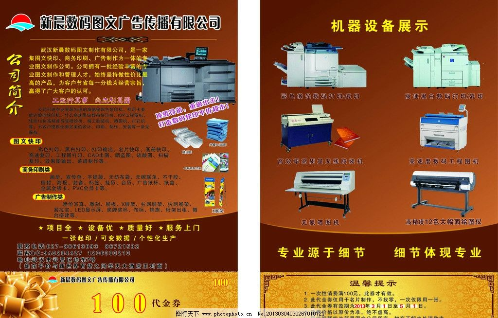 广告dm宣传单 机器 图文 广告设计 矢量