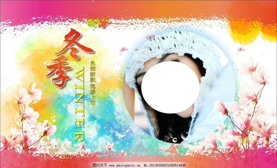 冬装 花 美女 渲染背景 笔画 其他设计 广告设计 矢量