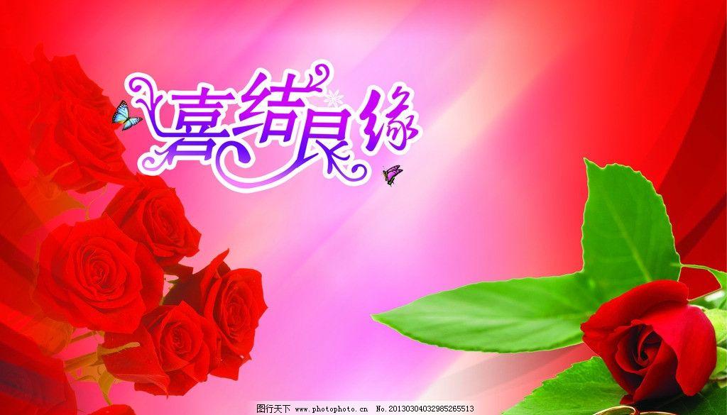 婚庆壁纸_婚庆图片