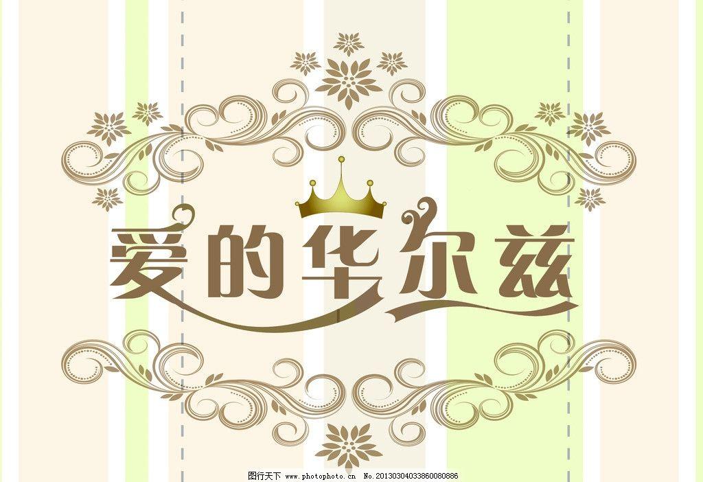 爱的华尔兹 欧式花纹 婚礼背景牌 字体设计 婚庆 其他 源文件 100dpi