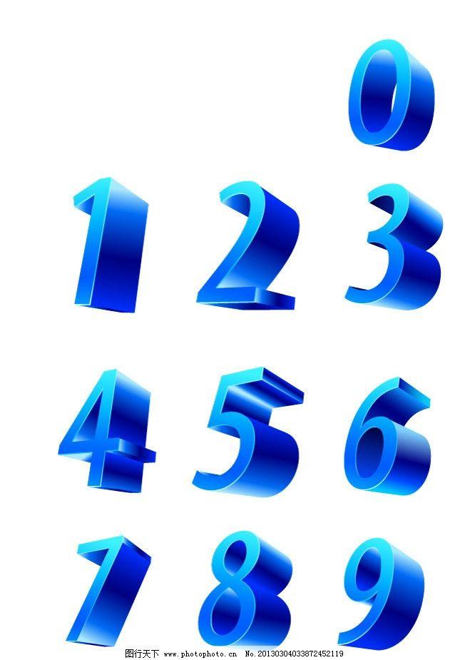矢量数字立体字素材图片