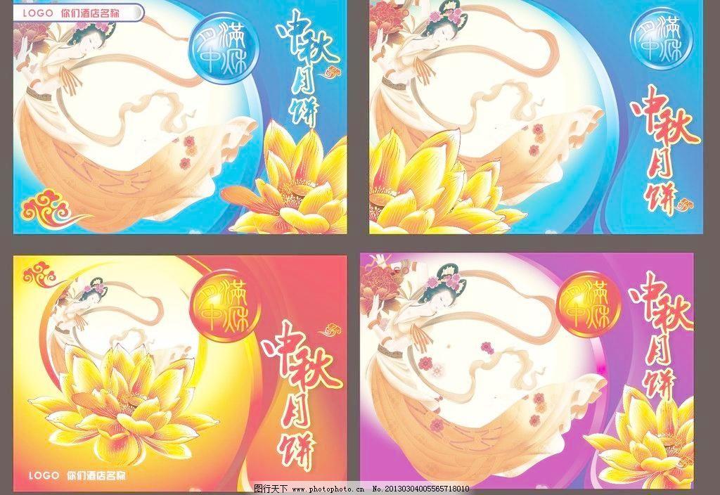 中秋海报 嫦娥奔月 广告设计 荷花 红色 金色 蓝色 仙女 中秋海报模板下载