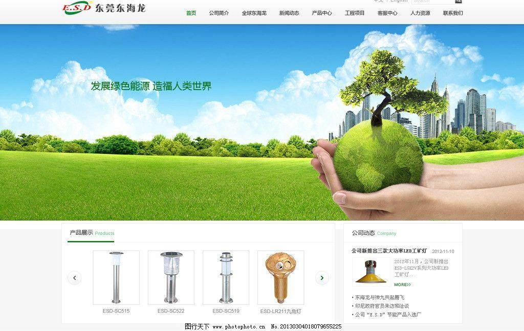 草地 环保banner 环保 绿色环境 绿色生活 绿色地球 绿色房子 中文