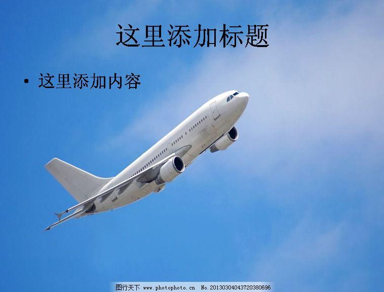 航天飞机4