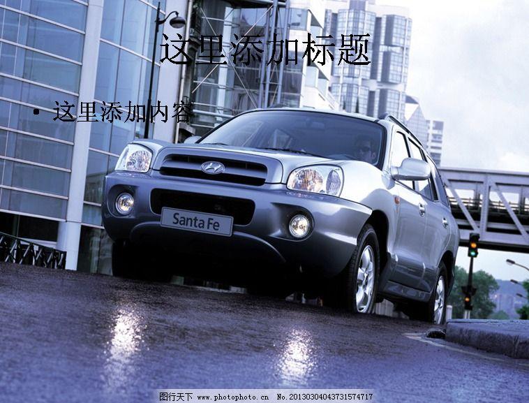 背景图片 ppt 素材 图片素材 轿车/城市建筑与现代轿车