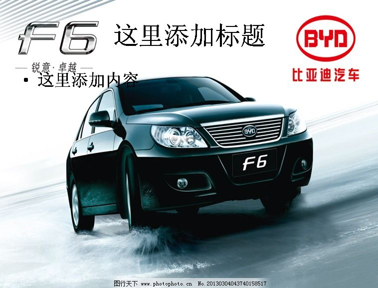 比亚迪汽车 免费下载 现代科技 图片素材1 轿车工具 ppt 科技ppt模板
