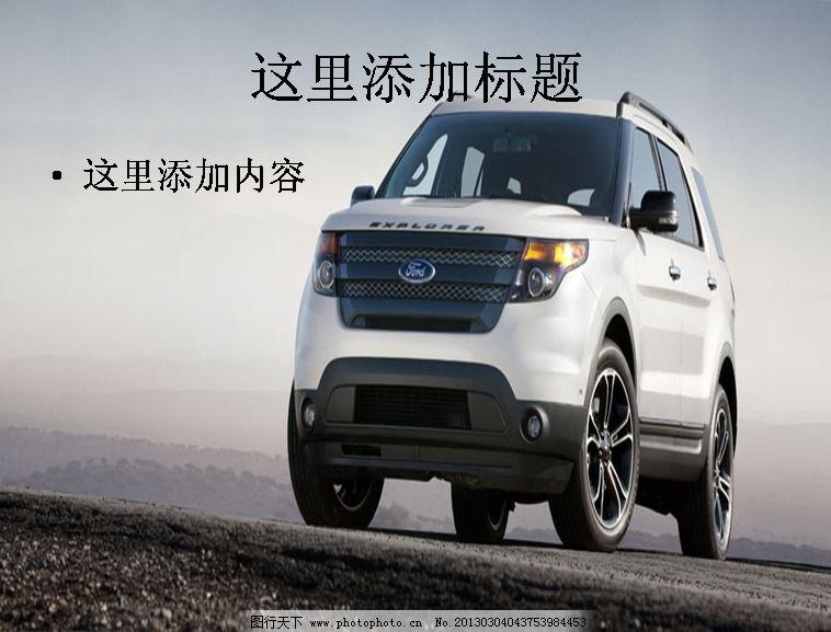 白色福特汽车 免费下载 汽车 图片素材109 ppt 科技ppt模板