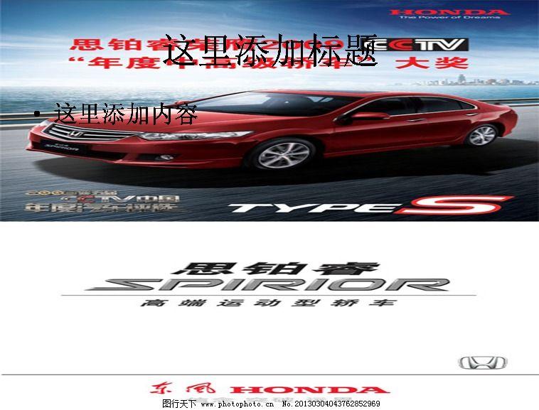 本田汽车广告 免费下载 现代科技 图片素材3 轿车工具 ppt 科技ppt