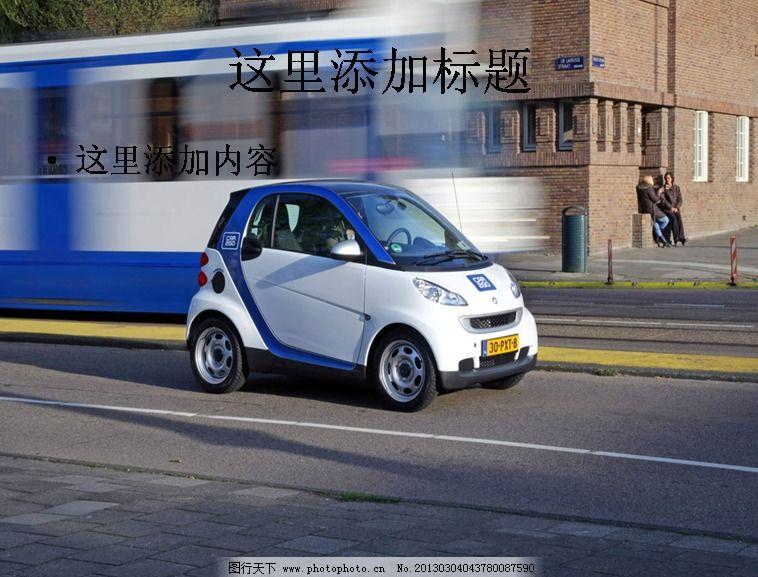 电动微型轿车