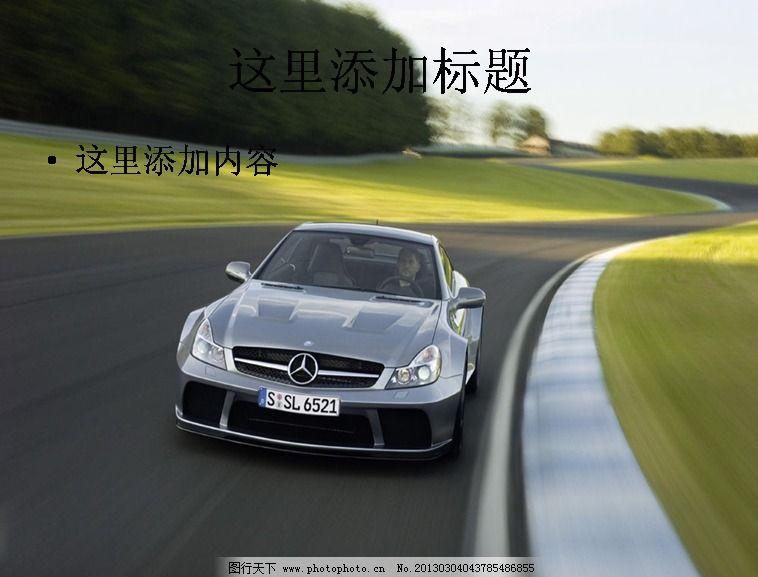 奔驰汽车 免费下载 汽车 现代科技 图片素材17 ppt 科技ppt模板