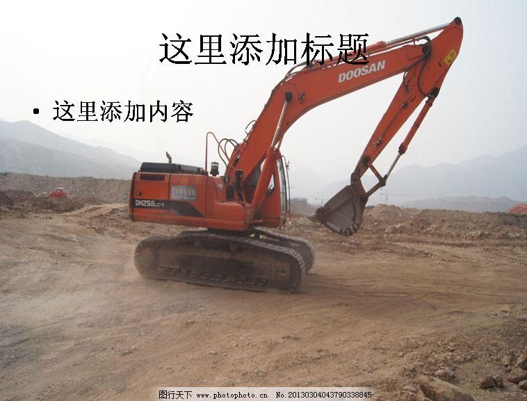 工业生产挖土机 免费下载 现代科技 图片素材1 工业产品 ppt 科技ppt