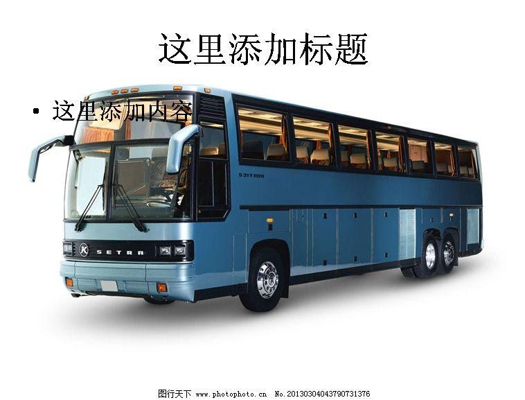 大巴车 免费下载 汽车 图片素材 ppt 科技ppt模板
