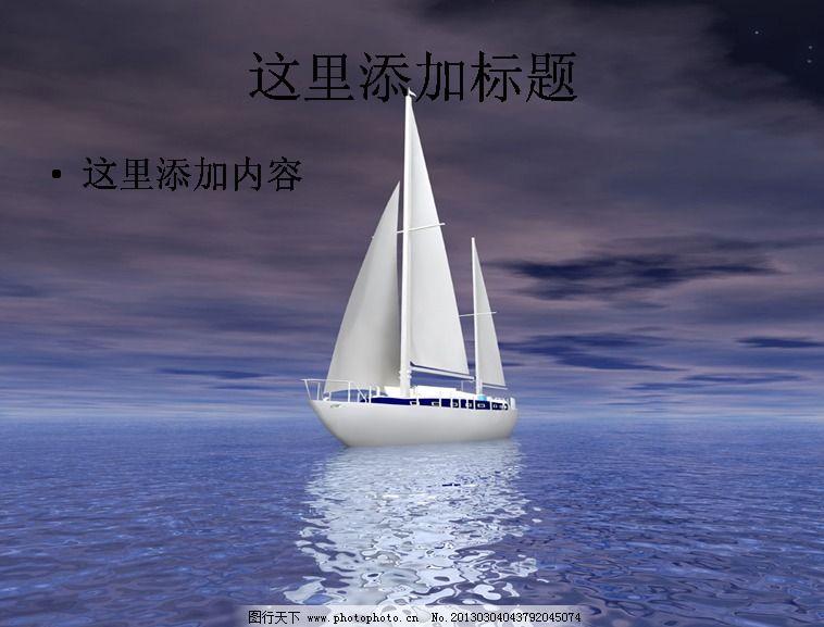 帆船 免费下载 交通 科技 船舶 ppt 科技ppt模板