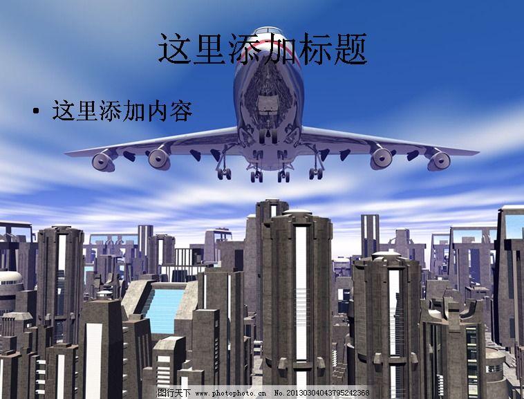 航天飞机5 免费下载 交通