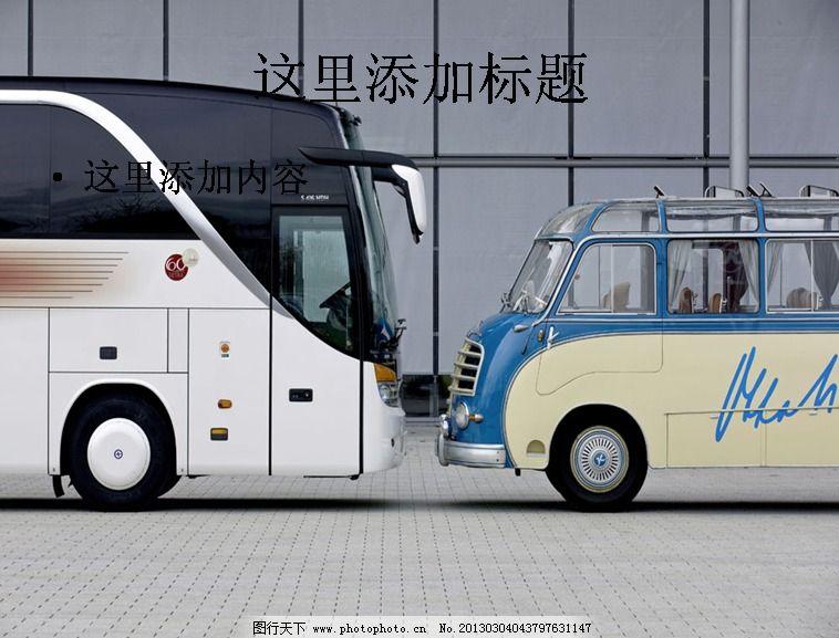 城市大巴摄影 免费下载 汽车 图片素材 现代科技 ppt 科技ppt模板