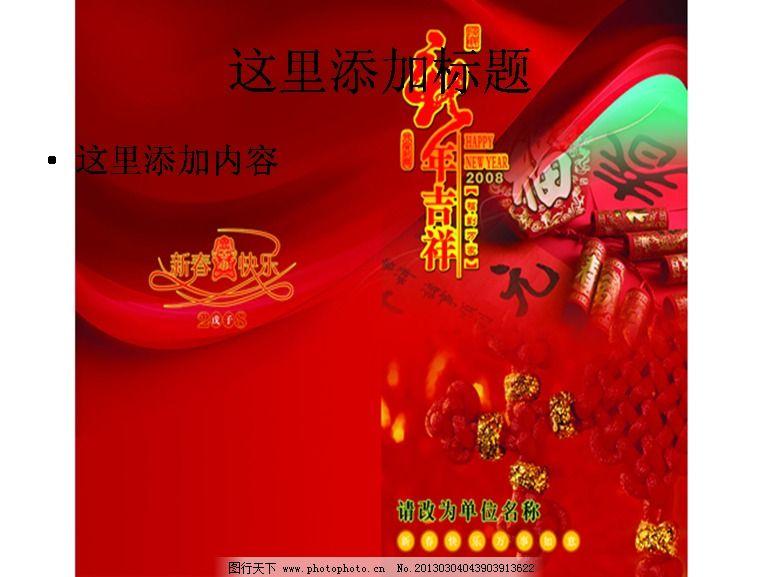 红色新年贺卡图片ppt
