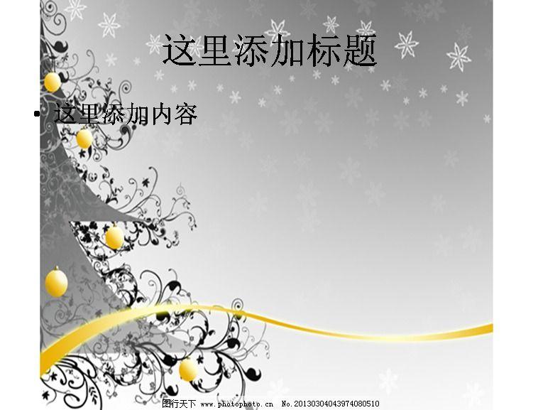 花纹圣诞树背景图片ppt