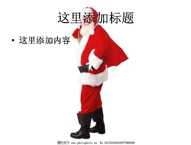 圣诞老人背礼物图片ppt