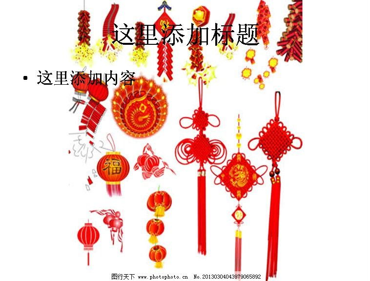 红灯笼鞭炮中国结图片ppt