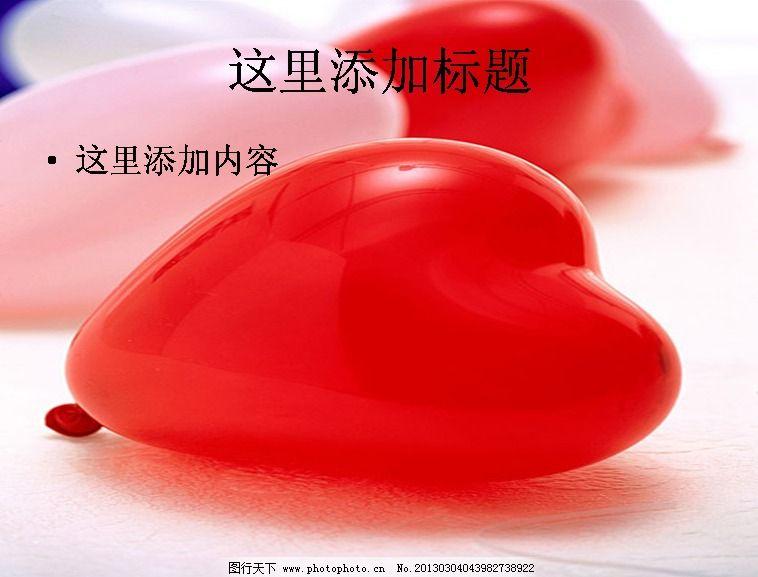 红色心形气球图片ppt素材节庆图片ppt图片