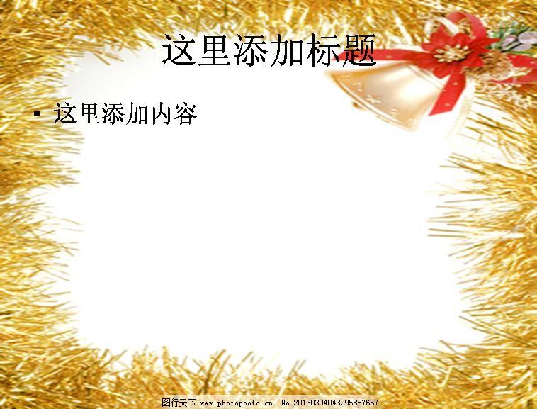金色装饰边框图片ppt