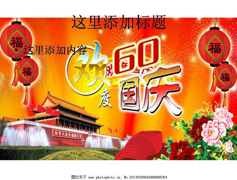 欢度60国庆节素材图片ppt