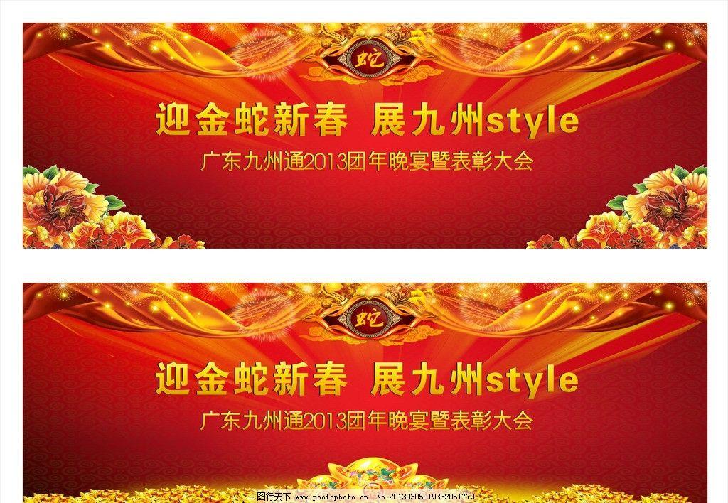 2013蛇年春节晚会主背景图片