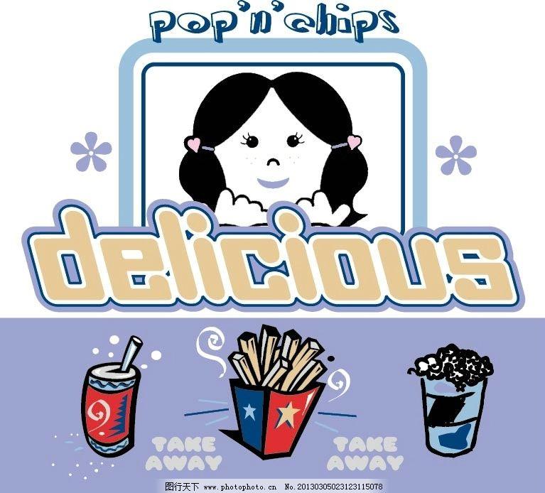 卡通 卡通人物 标识 标志 可爱 女孩 薯条 爆米花 可乐 时尚 个性