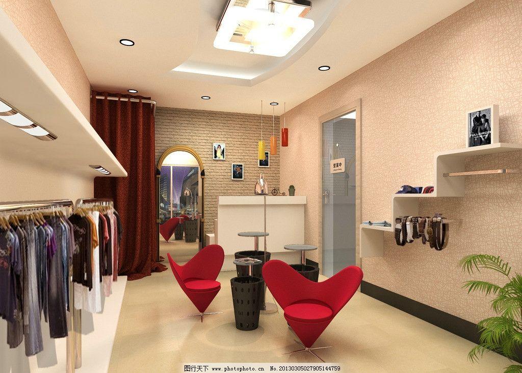室内设计效果图 服装店设计 天花吊顶设计 展示设计 墙面设计 展示柜