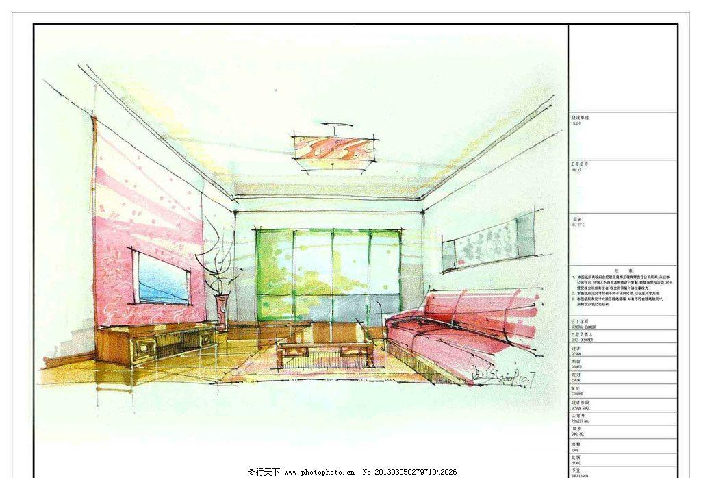 室内设计效果图 手绘效果图 客厅设计 电视背景墙设计 天花吊顶设计