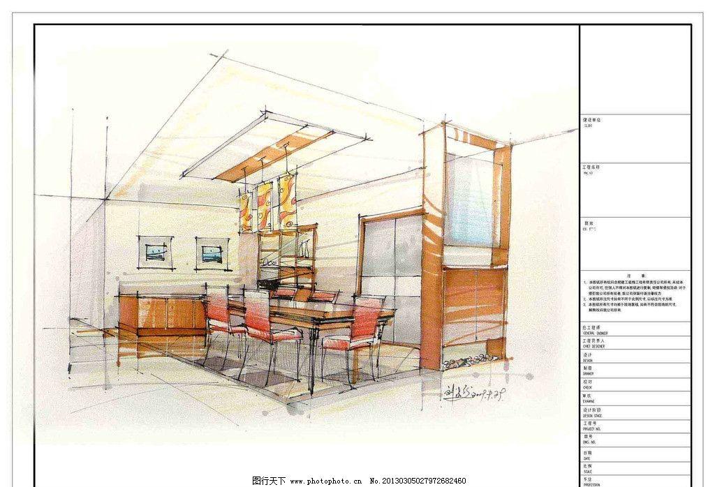 室内设计效果图 手绘效果图 餐厅 天花吊顶设计 立柜设计
