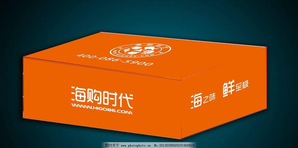 包装盒 纸箱展开图 纸箱 包装设计 广告设计 矢量 ai