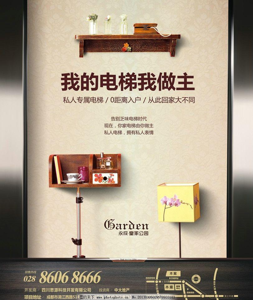 创意电梯报纸广告图片_设计案例_广告设计_图行天下