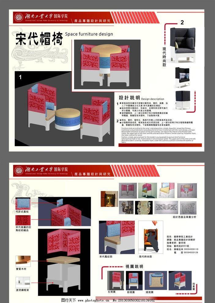 展板设计 工业设计 传统文化
