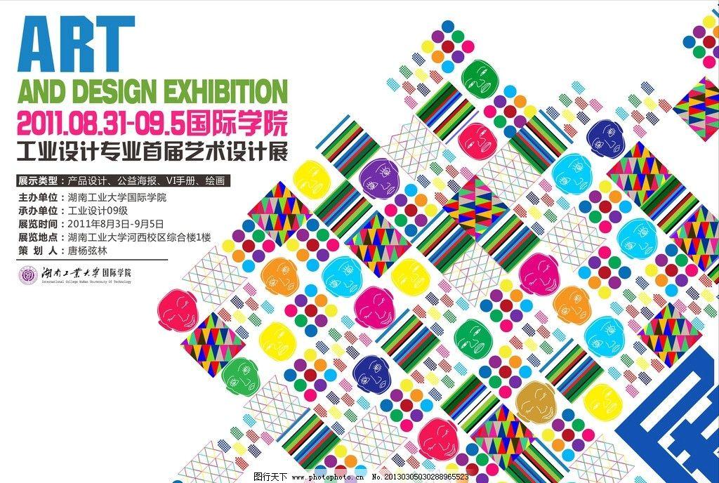 艺术设计展 海报 招贴 展板 工业设计 艺术设计 展板模板 广告设计