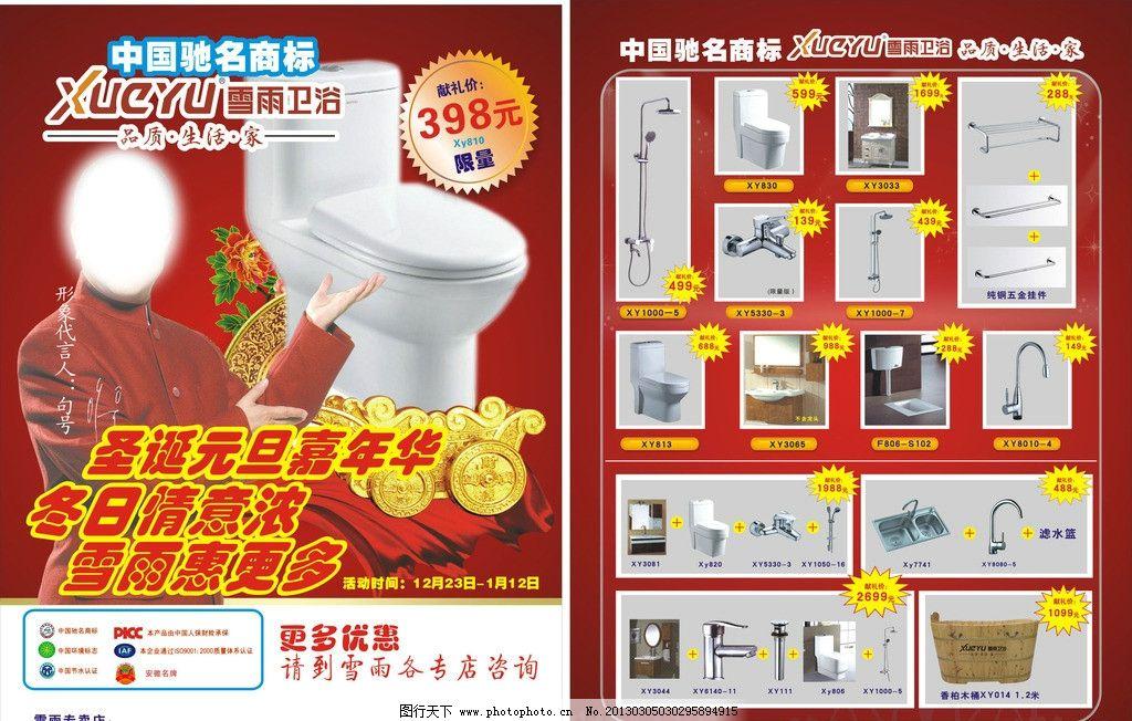 雪雨 卫浴 马桶 洁具 木桶图片_展板模板_广告设计_图