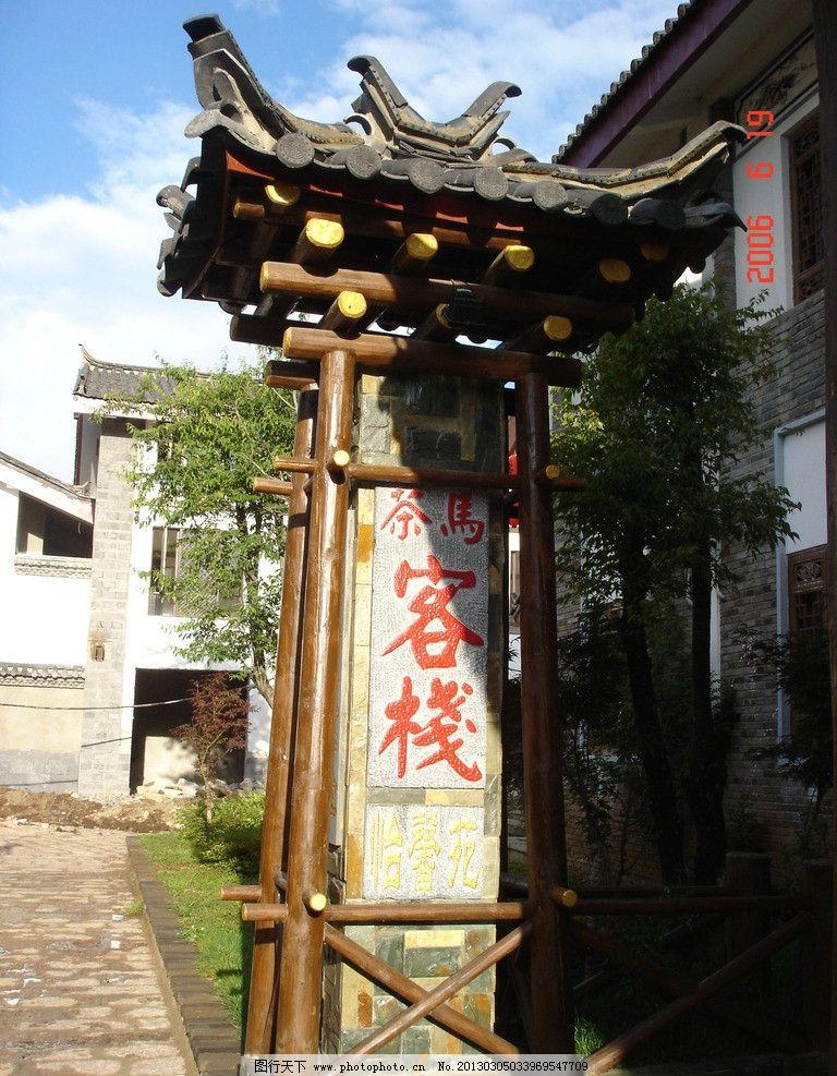 丽江木质招牌图片