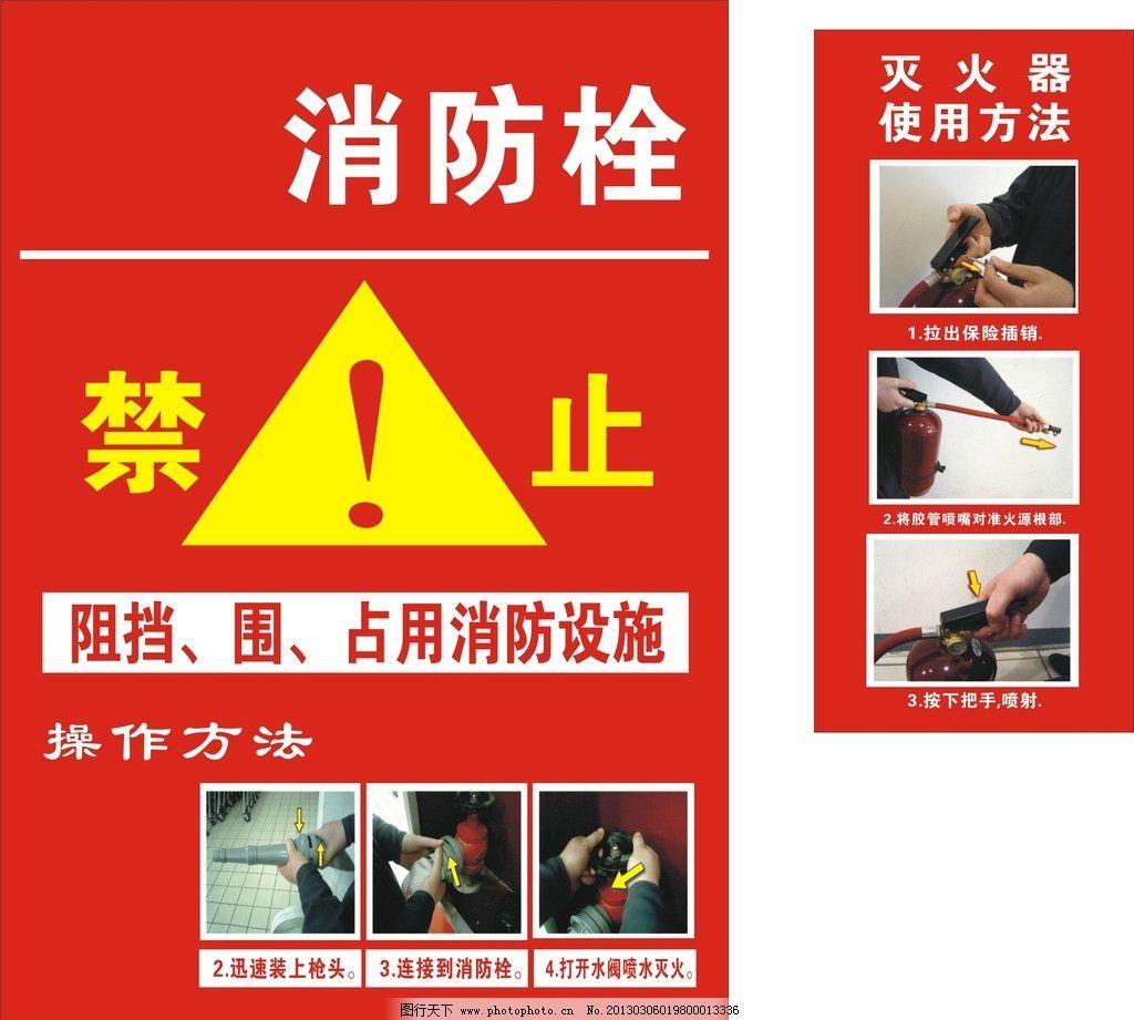 消防栓标识 消防水袋使用方法 消防标识 标识标志图标 矢量