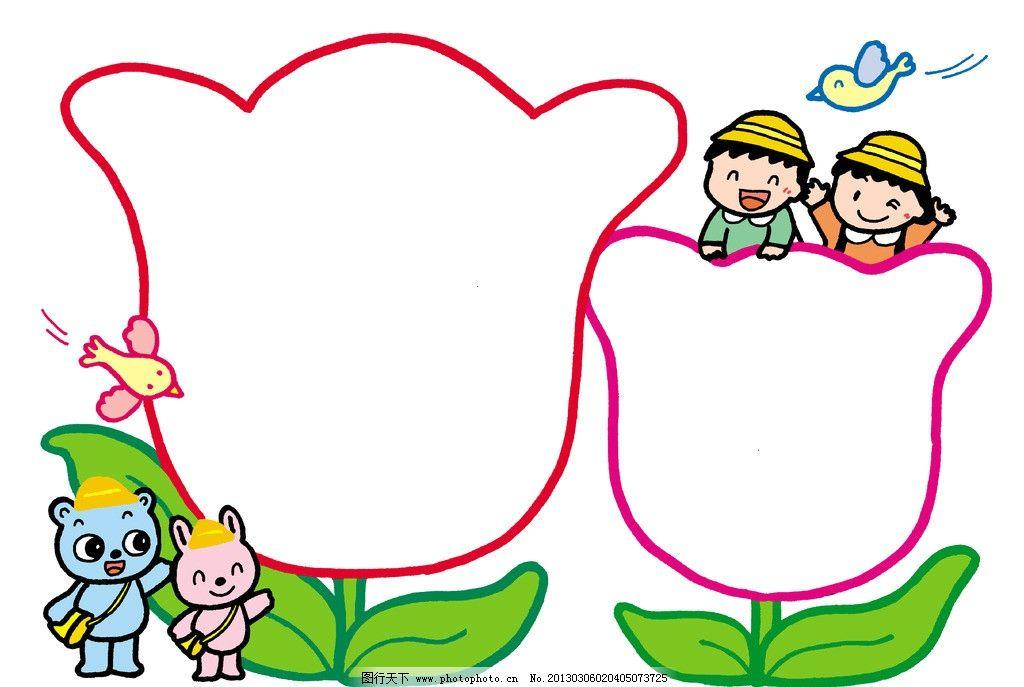 幼儿园幼教卡通动物花儿边框图片