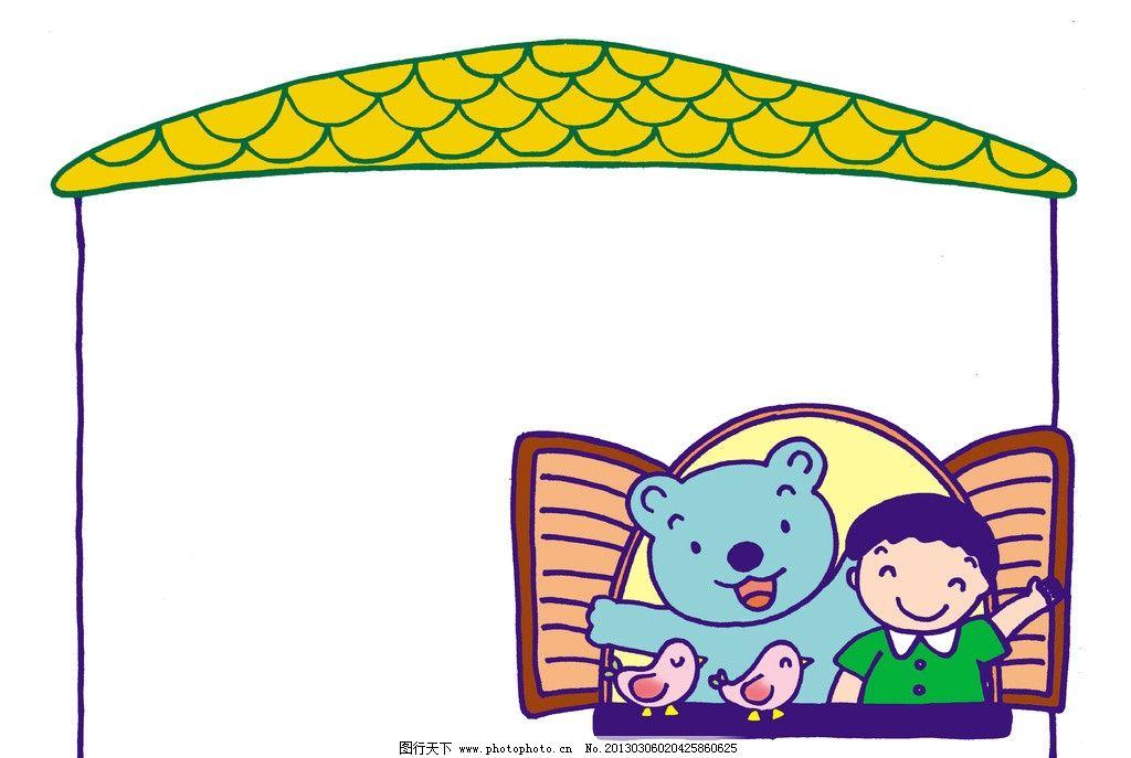幼儿园幼教卡通动物小屋屋檐边框图片