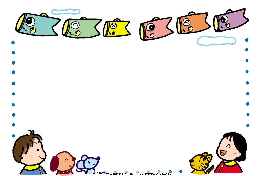 幼儿园幼教卡通动物七彩鲤鱼旗边图片_边框相框_底纹