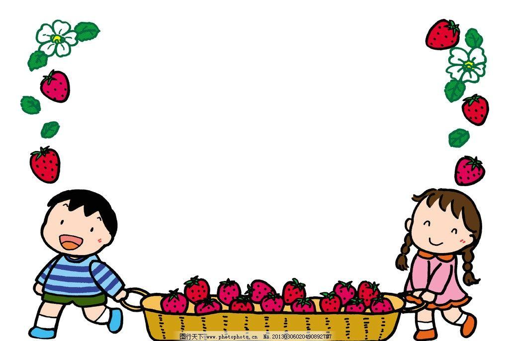 幼儿园幼教卡通小孩运草莓边框图片